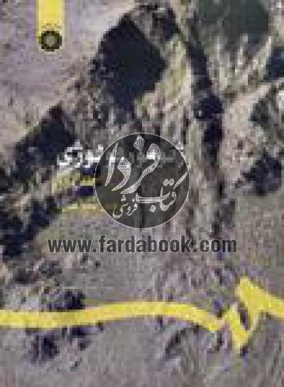 ژئومورفولوژی ( جلد دوم ) : زمین شناسی