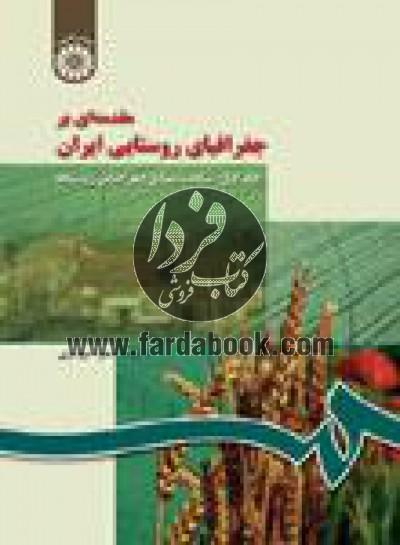مقدمه ای بر جغرافیای روستایی ایران ( جلد اول ) : شناخت مسائل جغرافیایی روستاها