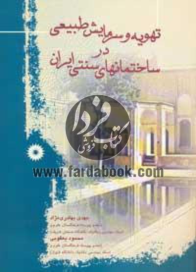 تهویه و سرمایش طبیعی در ساختمانهای سنتی ایران