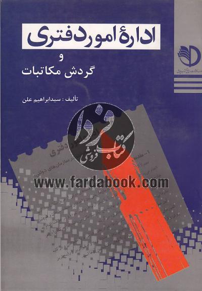 اداره امور دفتری و گردش مکاتبات