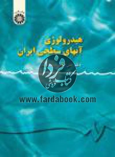 هیدرولوژی آبهای سطحی ایران