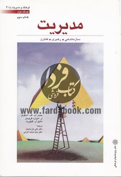 مدیریت(سازماندهی، رهبری، کنترل) جلد دوم