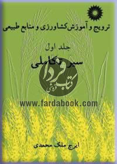 ترویج و آموزش کشاورزی و منابع طبیعی (جلد اول: سیر تکاملی)