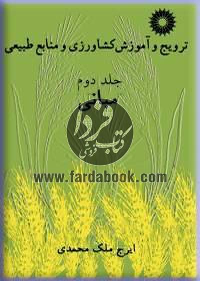 ترویج و آموزش کشاورزی و منابع طبیعی (جلد دوم: مبانی)