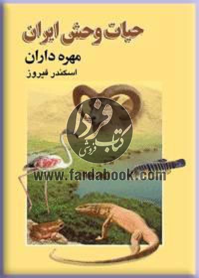 حیات وحش ایران (مهره داران)