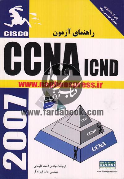 راهنمای آزمون CCNA ICND
