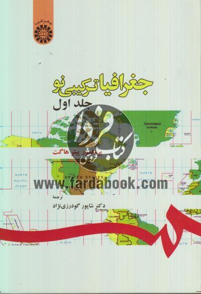 جغرافیا ترکیبی نو ( جلد اول )