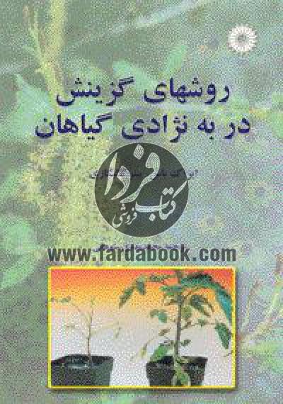روشهای گزینشی در به نژادی گیاهان