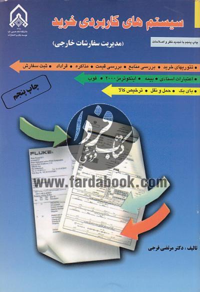 سیستم های کاربردی خرید (مدیریت سفارشات خارجی)