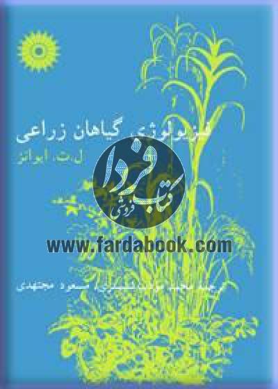 فیزیولوژِی گیاهان زراعی