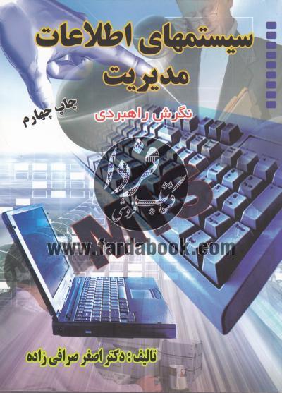 سیستم اطلاعات مدیریت/رویکردی راهبردی