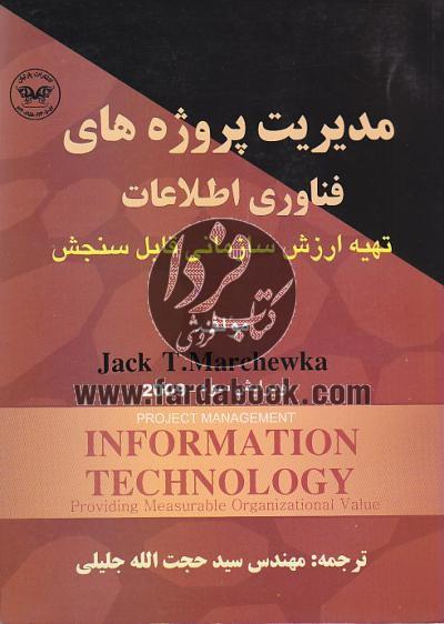 مدیریت پروژه های فناوری اطلاعات