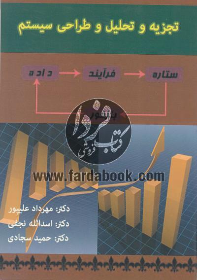 تجزیه و تحلیل و طراحی سیستم ها (رویکرد نوین)