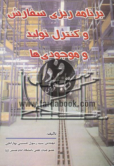 برنامه ریزی سفارش و کنترل تولید و موجودی ها
