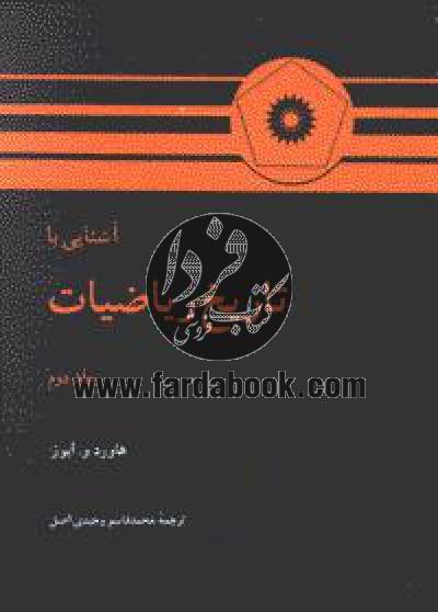 آشنایی با تاریخ ریاضیات جلد دوم