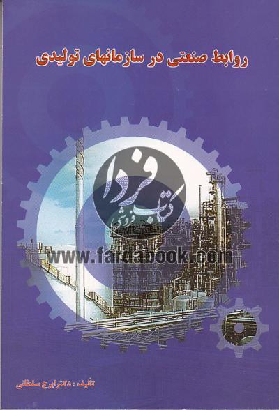 روابط صنعتی در سازمانهای تولیدی