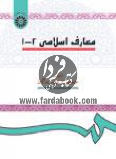 معارف اسلامی 1-2