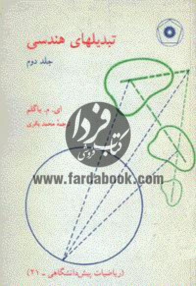 تبدیلهای هندسی (ریاضیات پیش دانشگاهی - 8)(جلد دوم)