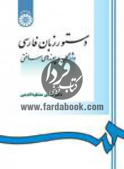 دستور زبان فارسی - واژگان و پیوندهای ساختی(968)