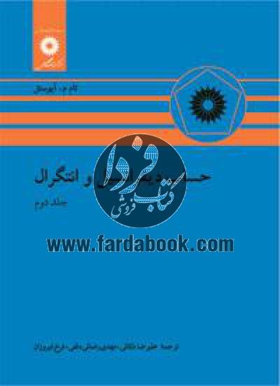 حساب دیفرانسیل و انتگرال (جلد دوم)