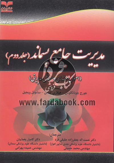 مدیریت جامع پسماند (جلد دوم)