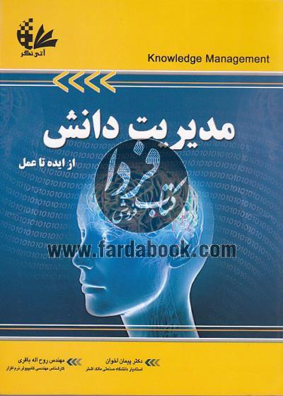 مدیریت دانش،از ایده تا عمل