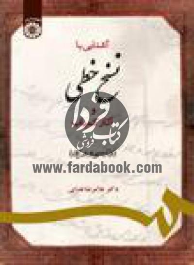 آشنایی با نسخ خطی و آثار کمیاب- فارسی و عربی(1087)
