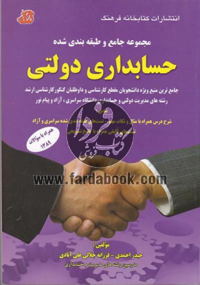 مجموعه جامع و طبقه بندی شده حسابداری دولتی