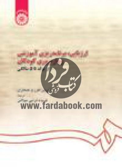 ارزیابی، برنامهریزی آموزشی و بازپروری کودکان از تولد تا 5 سالگی(567)