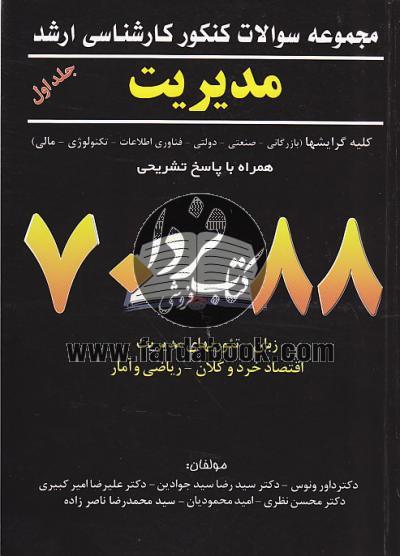 مجموعه سوالات کارشناسی ارشد رشته مدیریت (جلد اول)70 - 88