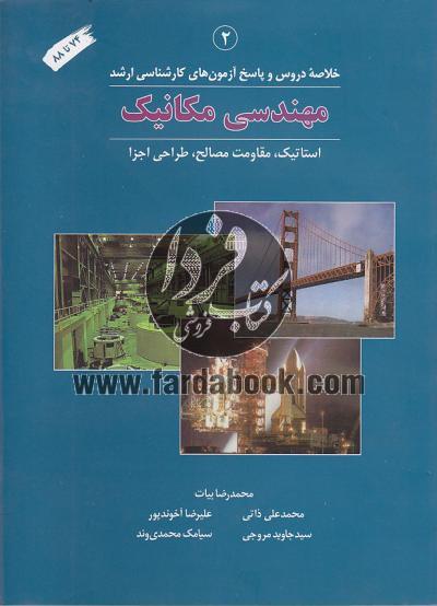 مهندسی مکانیک (67 تا 88)