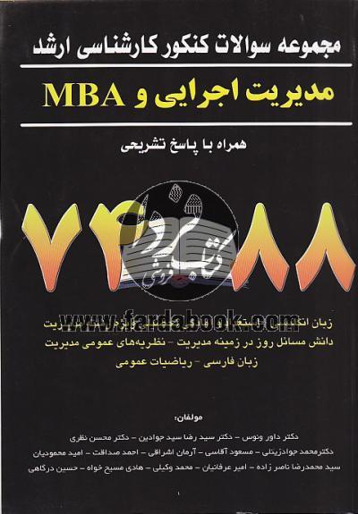 مجموعه سئوالات کنکور کارشناسی ارشد مدیریت اجرایی و MBA