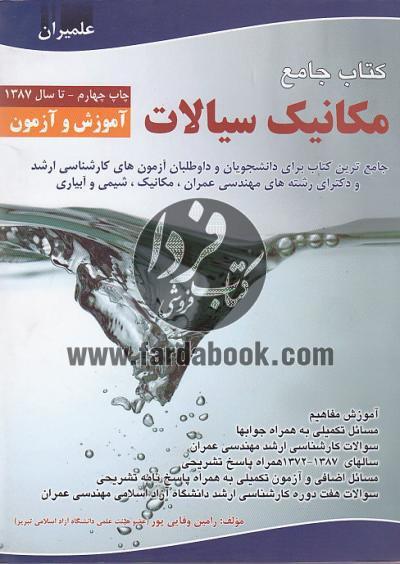 کتاب جامع مکانیک سیالات (آموزش و آزمون) - ویراست دوم