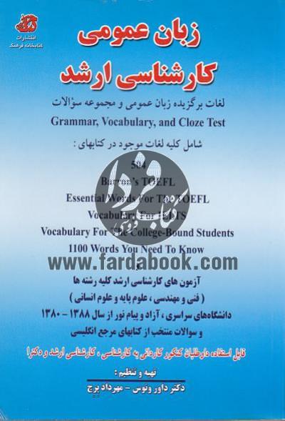 زبان عمومی کارشناسی ارشد