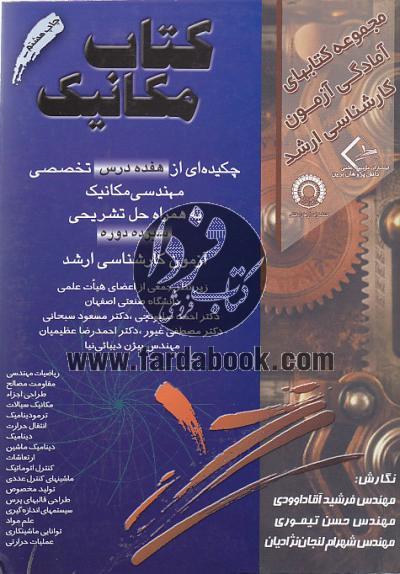 کتاب مکانیک