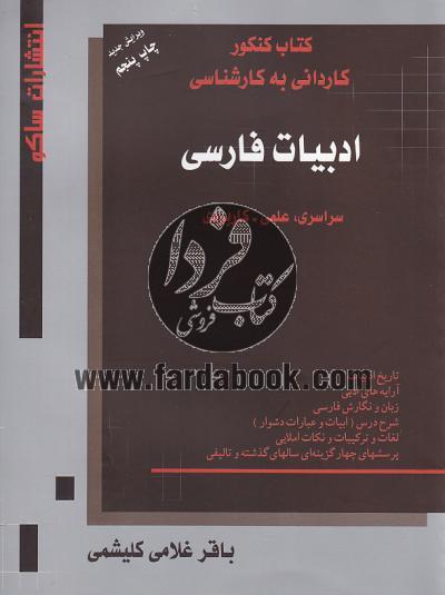 ادبیات فارسی کاردانی به کارشناسی