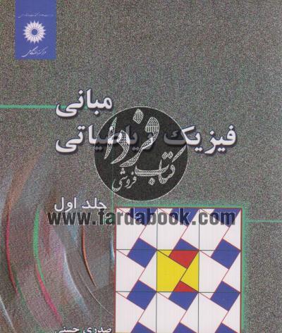 مبانی فیزیک ریاضیاتی (جلد اول)