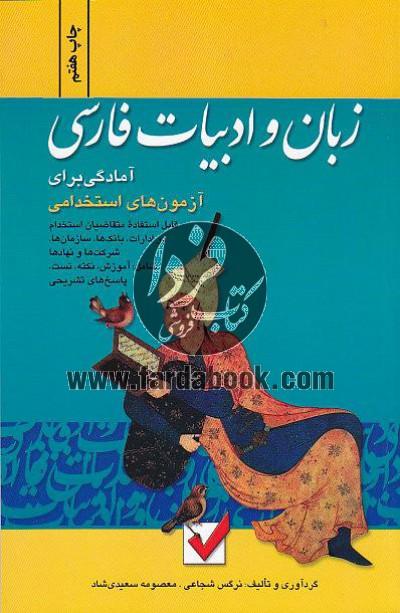 آمادگی برای آزمون های استخدامی زبان و ادبیات فارسی