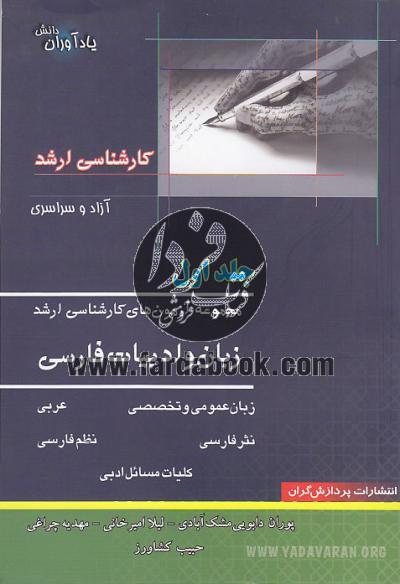 مجموعه آزمون های کارشناسی ارشد زبان و ادبیات فارسی(جلد اول)