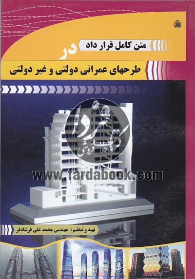 متن کامل قرارداد در طرحهای عمرانی دولتی و غیر دولتی