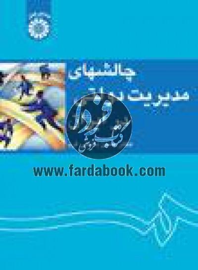 چالشهای مدیریت دولتی در ایران(1233)