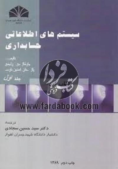 سیستم های اطلاعاتی حسابداری(جلد اول)
