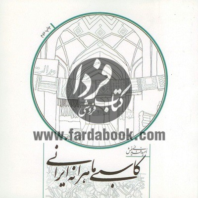 کاسبی ماهرانه ایرانی