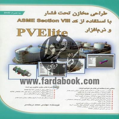 طراحی مخازن تحت فشار با استفاده از کد  ASME Section VIII , و نرم افزار PVElite