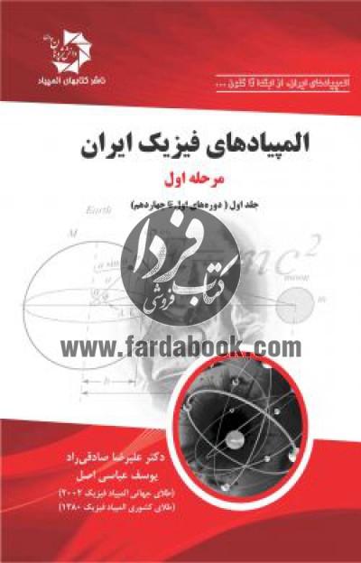 المپیادهای فیزیک ایران - مرحله اول (جلد اول)