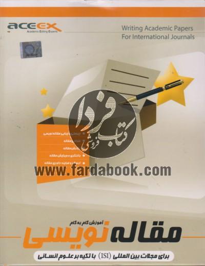 آموزش گام به گام مقاله نویسی برای مجلات بین المللی (ISI) با تکیه بر علوم انسانی