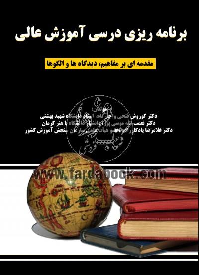 برنامه ریزی درسی آموزش عالی (مقدمه ای بر مفاهیم، دیدگاه ها و الگوها)