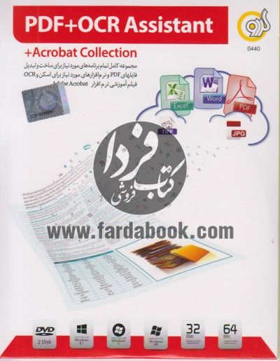 PDF+OCR ASSISTANT+ACROBAT COLLECTION