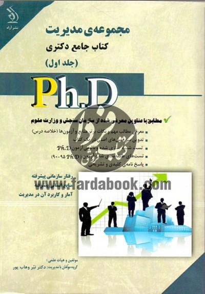 کتاب جامع دکتری مجموعه ی مدیریت ( جلد اول )