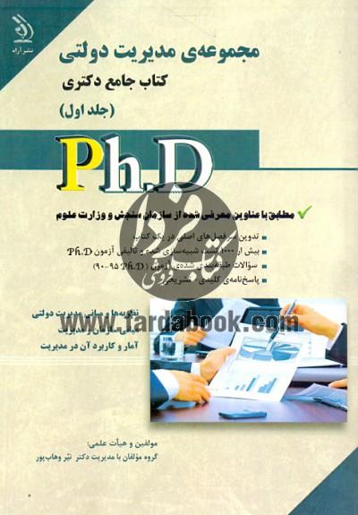 کتاب جامع دکتری مجموعه ی مدیریت ( جلد دوم )